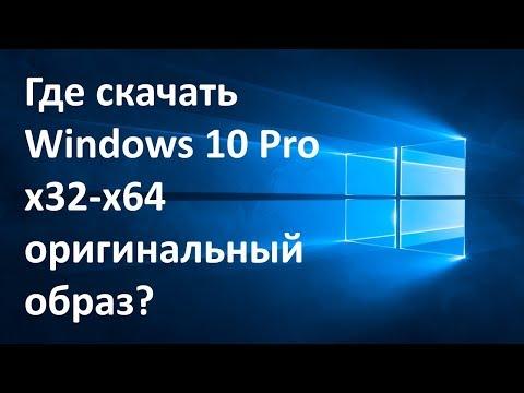 Где скачать Windows 10 Pro X32-x64? | Русская версия+активация.