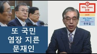 [Why Times논평 232] 또 국민 염장 지른 문재인