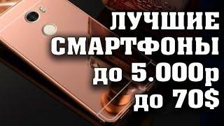 ТОП 11. Лучшие смартфоны до 5000 рублей. Апрель 2020 года. Лучшие бюджетные смартфоны.