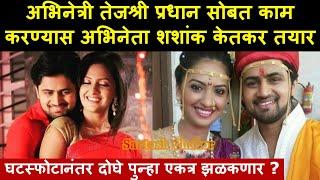 अभिनेत्री तेजश्री प्रधान सोबत काम करण्यास शशांक केतकर तयार | Tejashri Pradhan and Shashank Ketkar