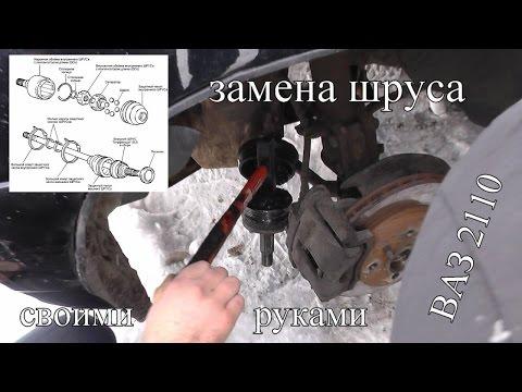 замена шруса ( гранаты)  ваз ( LADA ) 2110 своими руками