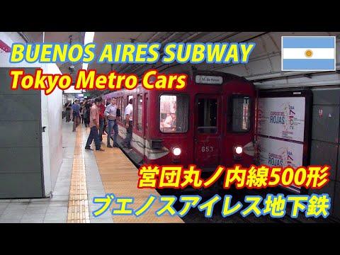 Tokyo Metro Cars in BUENOS AIRES ブエノスアイレス・丸ノ内線車両 営団500形電車