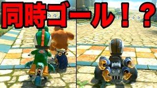 疑惑の判定!!!まさかの同時ゴール!?【マリオカート8対決】 thumbnail