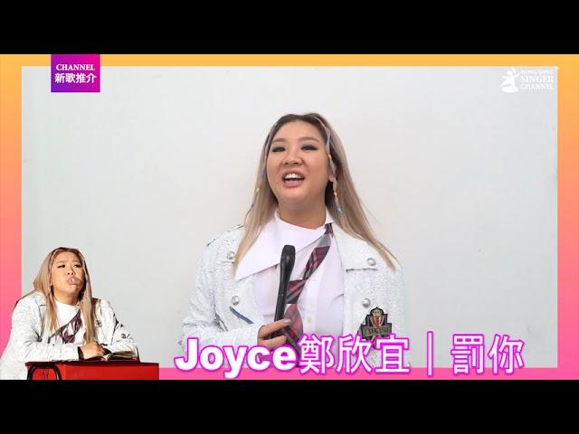 鄭欣宜 Joyce|罰你|Channel新歌推介
