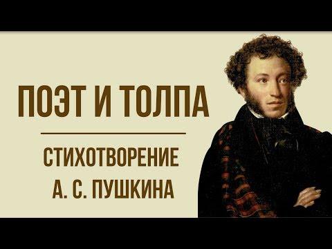 «Поэт и толпа» А. Пушкин. Анализ стихотворения