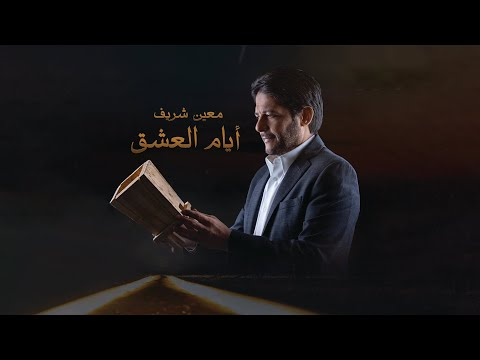 Moeen Shreif - Ayyam Al Eshk (Official Audio) | معين شريف - أيام العشق