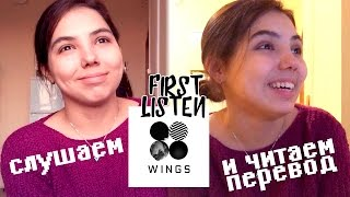 BTS - WINGS FIRST LISTEN|СЛУШАЕМ ВПЕРВЫЕ АЛЬБОМ И ЧИТАЕМ ПЕРЕВОД