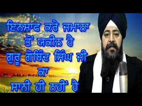 Amritsar-Bhai-Jagpreet-Singh-Ji-17-Dec-2020