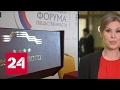 В Москве открывается Российско-турецкий форум общественности