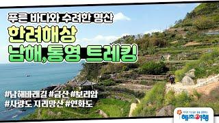 통영, 남해 여행 코스 추천, 트레킹! / 혜초여행