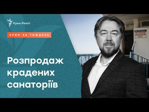 Распродажа краденых санаториев | Крым за неделю с Александром Янковским