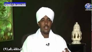 السيرة النبوية مواقف و مشاهد الحلقة الأولى الشيخ سفيان محمد الراجل الخنجر
