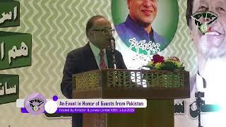 پاکستان بزنس سنٹر کویت کے زیر اہتمام اس پرچم کے سائے تلے ہم ایک ہیں۔