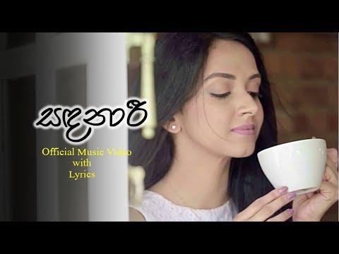 Sandanari | Official Video With Lyrics - Harsha Withanage