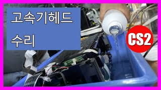 [IBLOCK] HP 고속프린터기 헤드 수리
