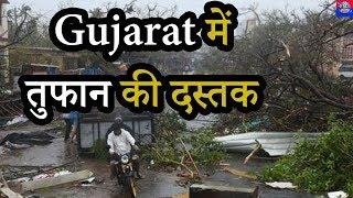 Gujarat तट में टकरा सकता चक्रवात वायु तूफान | High Alert अभी जारी है