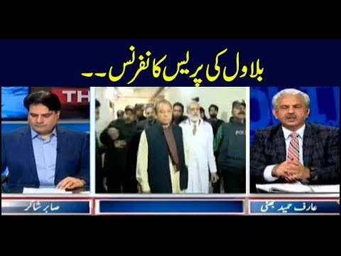 The Reporters | Sabir Shakir | ARYNews | 13 March 2019