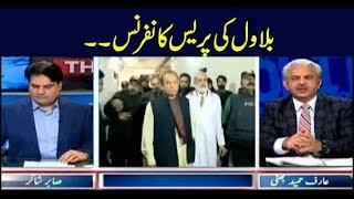 The Reporters | Sabir Shakir | ARYNews | 13 March 2019