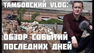 Тамбовский VLOG: обзор событий последних дней