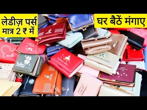 सस्ते लेडीज़ पर्स🔥😍😱 | Purse Wholesale Market In Delhi | Imported Ladies Purse Wholesale Market |