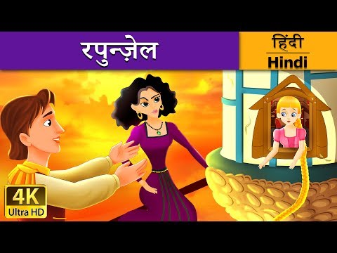 Rapunzel in Hindi - Kahani - Fairy Tales in Hindi - Story in Hindi - Hindi Fairy Tales