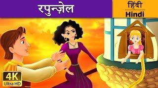 रॅपन्ज़ेल | Rapunzel in Hindi | Kahani | Hindi Fairy Tales