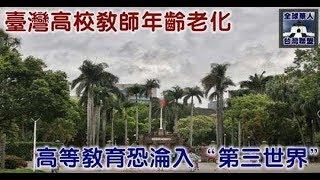 原標題:台灣高校教師年齡老化高等教育恐淪入「第三世界」台灣大學大門...