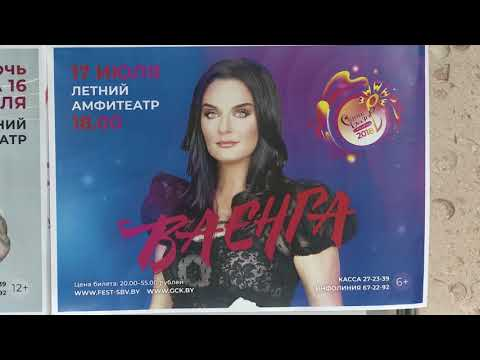 Витебск Славянка билеты 27 03 18 Infograd