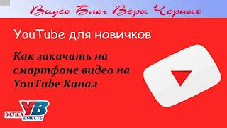 Как загрузить видео на смартфоне на свой Ютуб Канал
