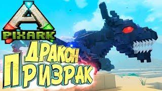 Приручаем ДРАКОНА ПРИЗРАКА - PixARK #13 - Выживание в АРК Майнкрафт