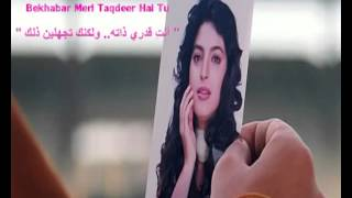 jaadu teri nazar (Indian/Arab lyrics) |Darr (1993)*jojosaid* أغاني هندية مترجمة