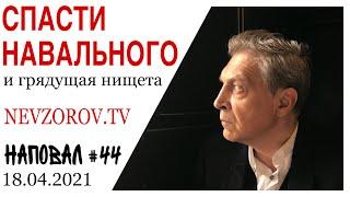 Невзоров. Наповал #44. Навальный, могила, Памятник Путину, Петров и Баширов, нищета, патриарх и КГБ.