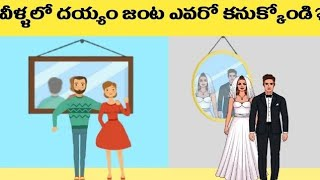 Telugu Riddles stories|New detective mystery riddles|Mind Teasers