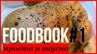 Foodbook #1: Простые рецепты на каждый день от Olga Drozdova(FoodBook - это каталог простых домашних рецептов, которыми я хочу с Вами поделиться. Если вы не знаете что быстр..., 2016-02-16T16:00:00.000Z)