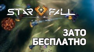 Зато Бесплатно #14 - Starfall Online