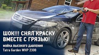 купил мойку высокого давления для дома Tatra Garden WHP 2300 и это мой краткий обзор минимойки
