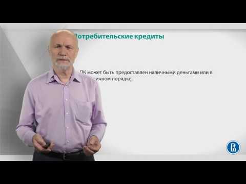 Курс лекций по банковской системе. Лекция 19: Потребительские кредиты