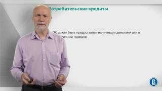 видео Финансы и кредит Курс лекций