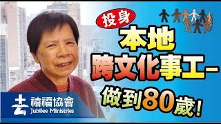投身本地跨文化事工-做到80歲!