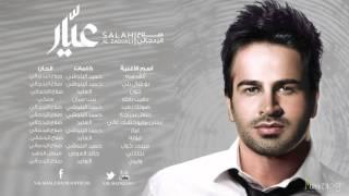 صلاح الزدجالي - ألف مره / Salah AlZadjali - Alf Mara