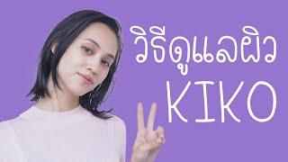 วิธีดูแลผิวของ Kiko Mizuhara | Minimayy