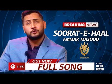 SOORAT-E-HAAL - AMMAR MASOOD | OFFICIAL MUSIC VIDEO | 2021 | AM Production
