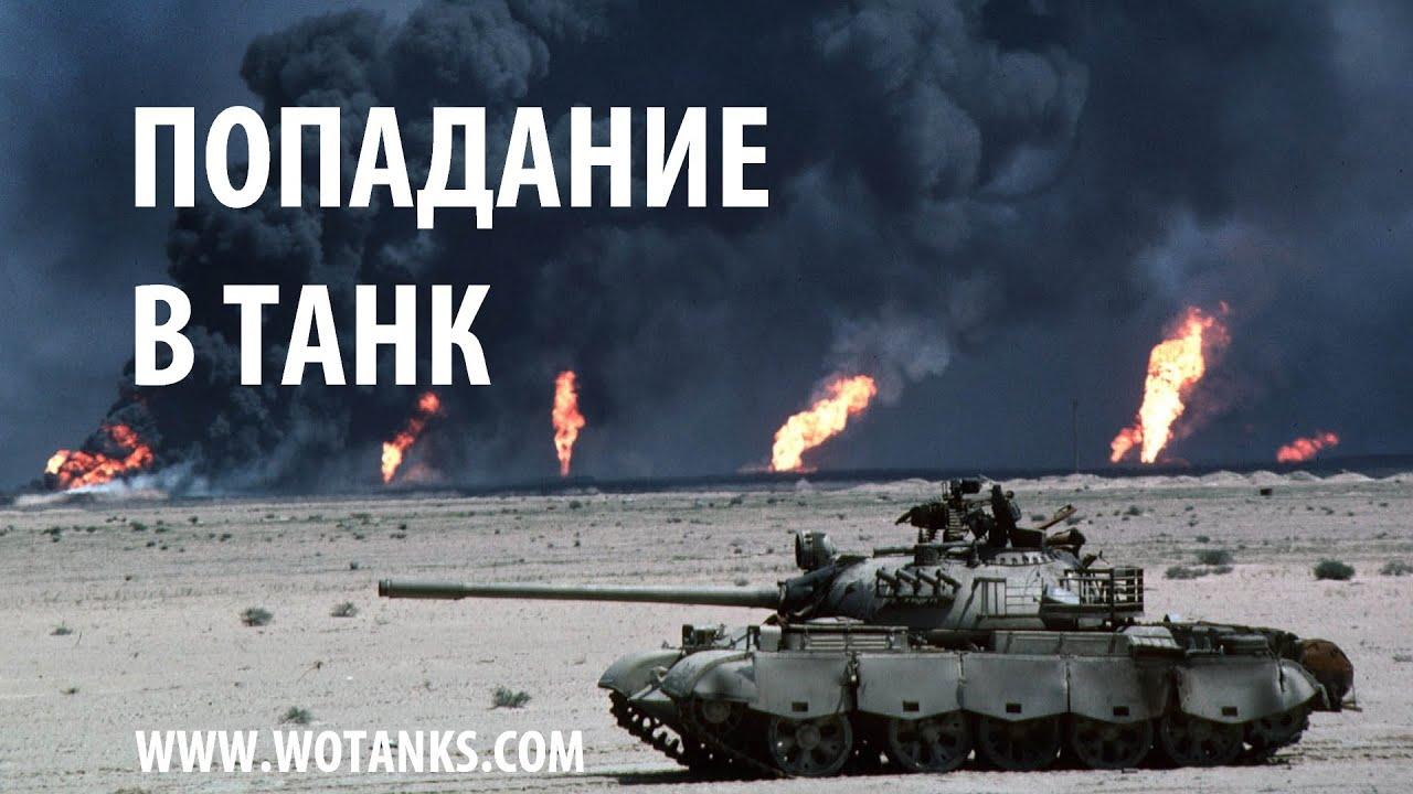 Попадание в танк кумулятивного снаряда видео