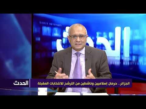 الجزائر.. حرمان إسلاميين وناشطين من الترشح للانتخابات المقبلة