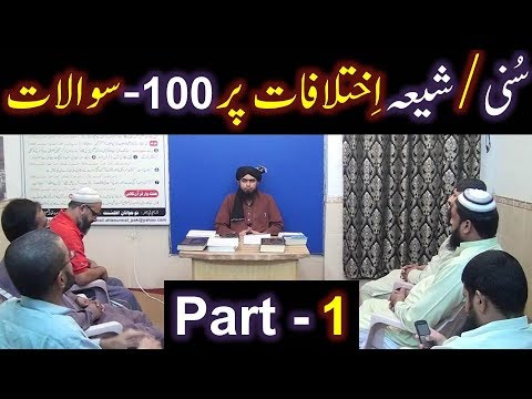 157-a-Mas'alah (Part-1) : 100-Questions on SUNNI & SHIAH Issues with Engineer Muhammad Ali Mirza