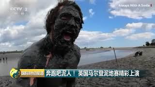 [国际财经报道]奔跑吧泥人!英国马尔登泥地赛精彩上演  CCTV财经