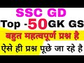 TOP 50 GK GS IMPORTANT QUESTION SSC GD GK QUESTION GK HINDI SSC GD HINDI GK TRICK GK HINDI mp3