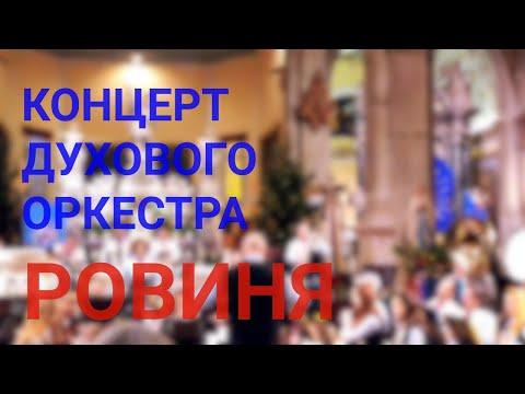 Рождественский концерт духового оркестра Ровиня. Новый год в Хорватии. Истрия