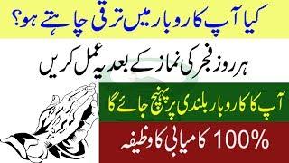karobar mein tarakki aur barkat ka wazifa wazifa for business in urdu islamic أدب