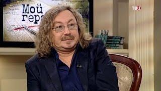 Игорь Николаев. Мой герой